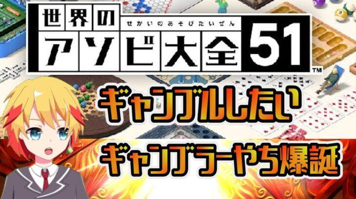 【世界のアソビ大全51】ギャンブルとかしてみたい【やちよさん】