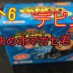 初ロト6(^ ^)数字は、これにお.ま.か.せ☆2021.1月編 lottery