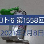 ロト6 第1558回 結果発表 2021年1月8日 Loto6 ろと6