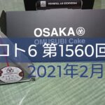 ロト6 第1560回 結果発表 2021年2月15日 Loto6 ろと6