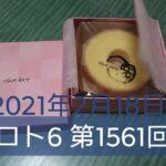 ロト6 第1561回 結果発表 2021年2月18日 Loto6 ろと6