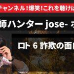 【架空請求詐欺】ホセ氏:ロト6詐欺の面白情報