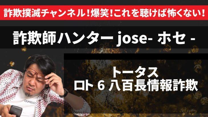 【架空請求詐欺】ホセ氏:トータス ロト6八百長情報詐欺