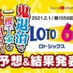 【ロト6】第1556回 予想&抽選結果!