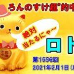 """ろんのすけ超""""的中予想【ロト6】第1556回   2021年2月1日抽選 !!"""