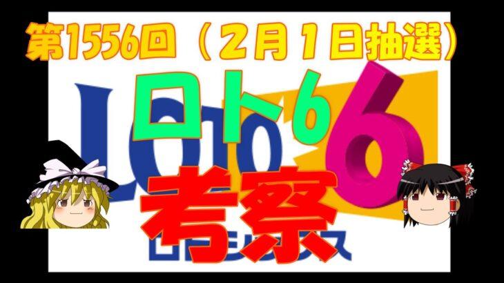 【ロト6】第1556回考察