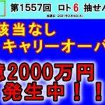 """ろんのすけ超""""的中予想【ロト6】第1557回  抽せん結果!!  ※1等該当なし➡➡キャリーオーバー5億2000万円発生中!!!"""