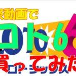 【ロト6】第1557回