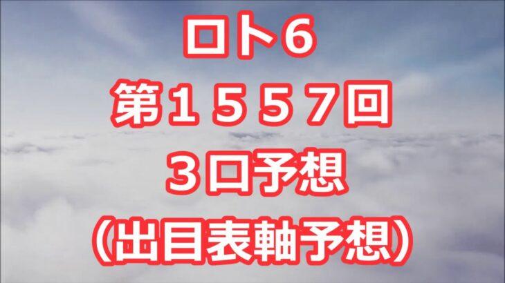 ロト6 第1557回予想(3口分) ロト61557 Loto6