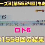 ロト6(第1558回)を5口 & ナンバーズ3(第5624回)をストレートで3口購入した結果