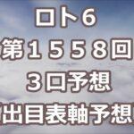 ロト6 第1558回予想(3口分) ロト61558 Loto6