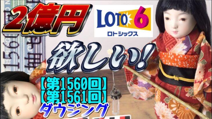 ダウジングで2億円欲しい!💎【ロト6/第1560&1561回】#20