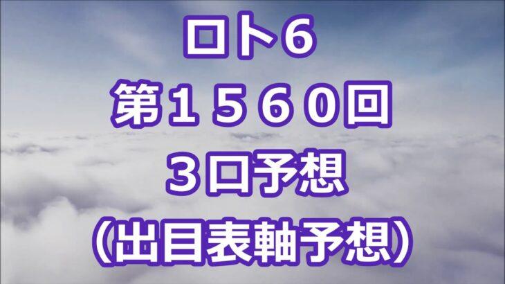 ロト6 第1560回予想(3口分) ロト61560 Loto6