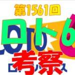 【ロト6】第1561回考察