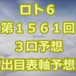 ロト6 第1561回予想(3口分) ロト61561 Loto6