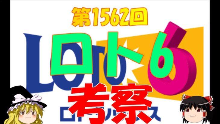 【ロト6】第1562回考察
