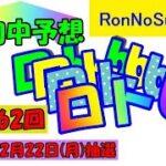 """ろんのすけ超""""的中予想【ロト6】第1562回  2021年2月22日(月)抽選 5口予想!!"""
