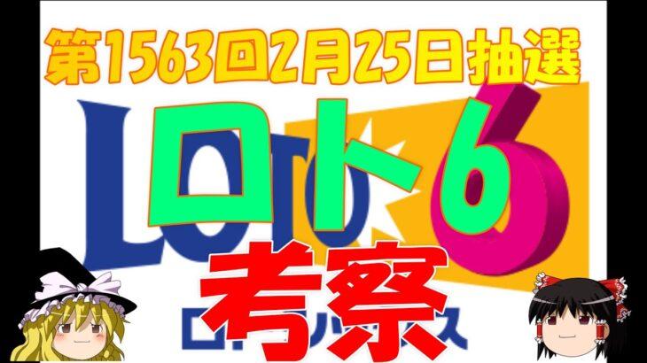 【ロト6】第1563回考察