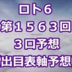 ロト6 第1563回予想(3口分) ロト61563 Loto6
