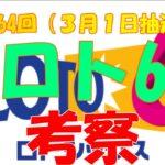 【ロト6】第1564回考察