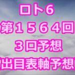 ロト6 第1564回予想(3口分) ロト61564 Loto6
