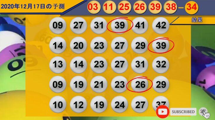 ロト6日本予測2020年12月17日 結果
