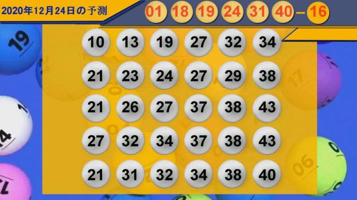 ロト6日本予測2020年12月24日 結果