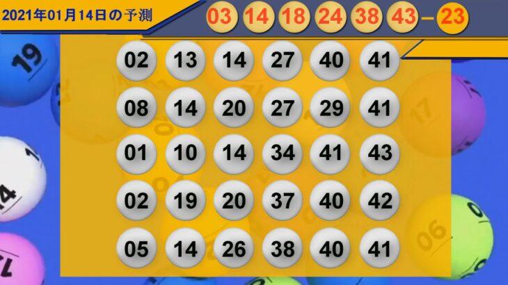 ロト6日本予測2021年01月14日 結果