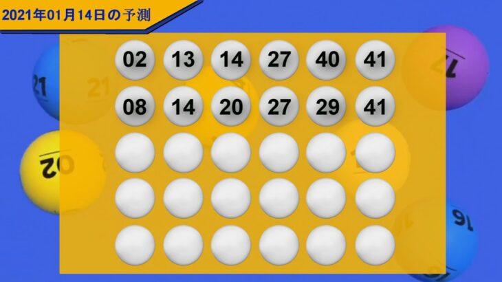 ロト6日本予測2021年01月14日