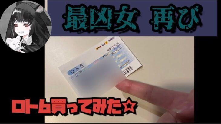 【ロト6】2021年2月18日の結果発表☆ 最凶女の底力!