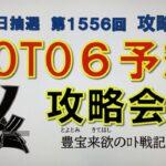 【ロト6予想】2月1日第1556回攻略会議