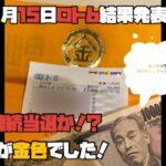 【ロト6】2月15日抽選結果発表!金運パワースポット行ってきました!
