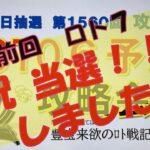 【ロト6予想】2月15日第1560回攻略会議 福島中心にこの地震の被害者の方々お見舞い申し上げます。気を強く持って前を向き続けて頑張れ。