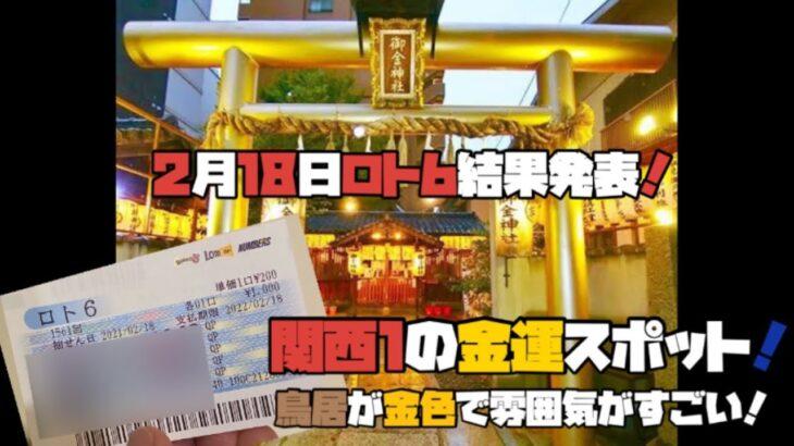 【ロト6】2月18日当選結果発表!これだからやめられない!