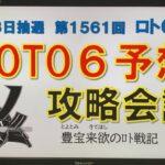 【ロト6予想】2月18日第1561回攻略会議