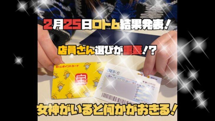 【宝くじ】ロト62月25日抽選結果発表!女神降臨!