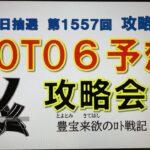 【ロト6予想】2月4日第1557回攻略会議