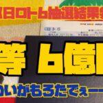 【ロト6】2月8日当選結果!