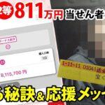 ロト6・2等811万円当せん者の当てる秘訣&応援メッセージ!