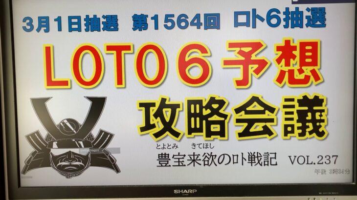 【ロト6予想】3月1日第1564回攻略会議