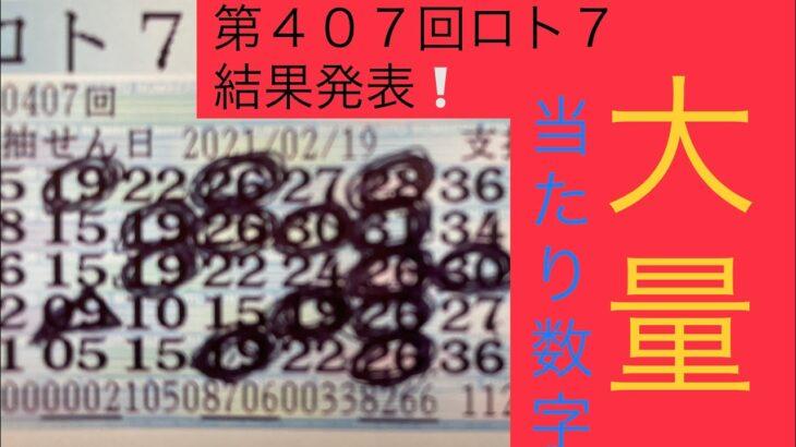 【ロト6、ロト7】⑦④当たり数字大量‼️