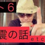 【ロト6、ロト7】⑦② 3/11の時の話etc.