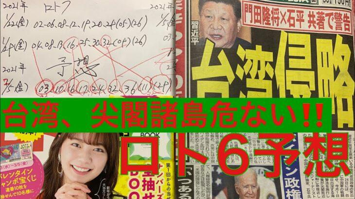 ロト6の予想とロト7の結果発表と解説❣️10億円出ました‼️解説見て下さい。習近平国家主席率いる中国🇨🇳共産党政権の突出行動が目立っている。台湾の🇹🇼防空識別圏に中国が侵入した尖閣諸島も危ない