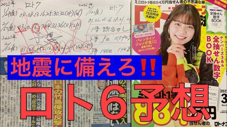 ロト6の予想とロト7の結果発表と解説❣️2021年2月13日土曜日に福島県沖で最大震度6強の地震がありました‼️お気をつけて下さい。必ずまた大きな地震があります。必ず備えて下さい。