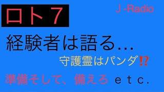 【ロト6、ロト7】⑦③経験者は語る…etc.