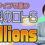 オンラインかつ無料のロト6「Millions」
