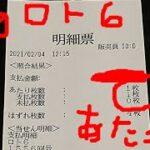 ロト6(^_^)2021年2月1日抽選分結果発表♩ lottery