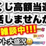 ロト/宝くじ高額当選者『ロト7キャリーオーバー 1等 購入法 恐ろしい女性』
