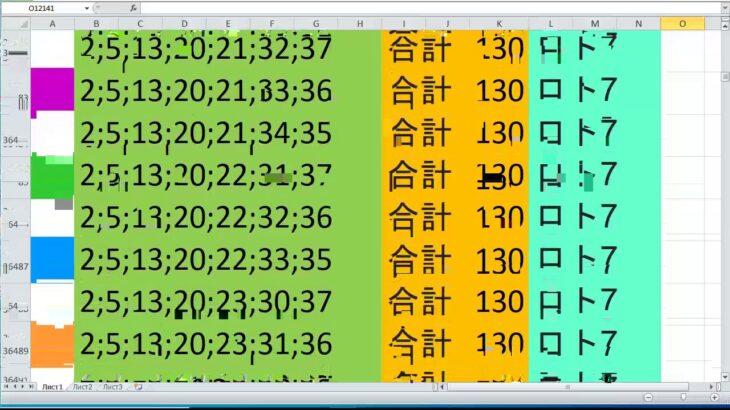 ロト 7 合計 130 ビデオ番号 604