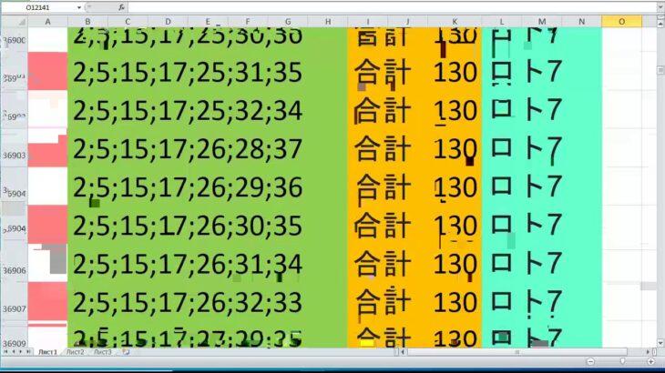 ロト 7 合計 130 ビデオ番号 606